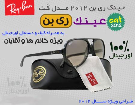 cat 2 عینک ریبن کت cat