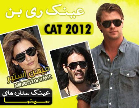 cat 4 عینک ریبن کت cat