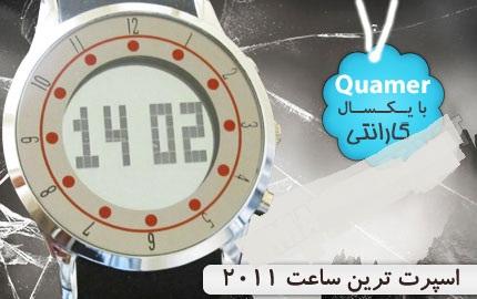 ساعت دو زمانه و مدرن  Quamer